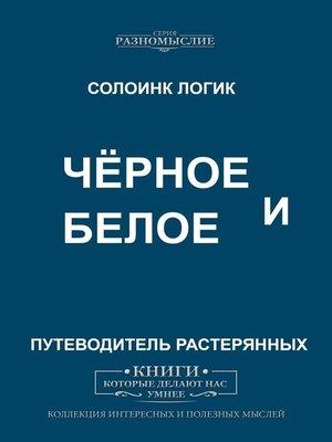 cover image of Чёрное иБелое