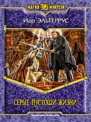 cover image of Серые пустоши жизни