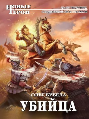 cover image of Убийца