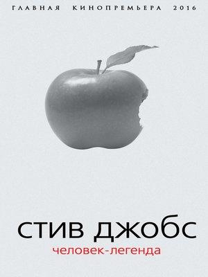 cover image of Стив Джобс. Человек-легенда