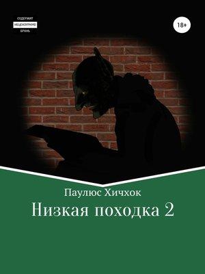 cover image of Низкая походка-2