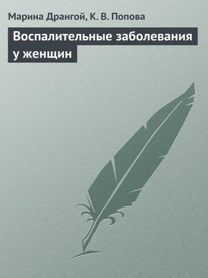 cover image of Воспалительные заболевания у женщин