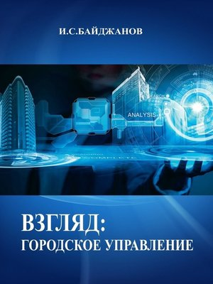 cover image of Взгляд