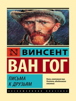 cover image of Письма к друзьям