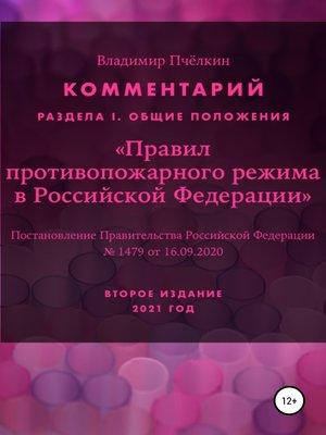 cover image of Комментарии «Правил противопожарного режима в Российской Федерации»