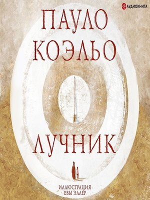 cover image of Лучник