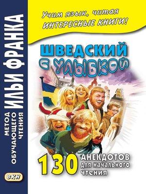 cover image of Шведский с улыбкой. 130 анекдотов для начального чтения