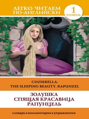 cover image of Золушка. Спящая красавица. Рапунцель / Cinderella. the Sleeping Beauty. Rapunzel