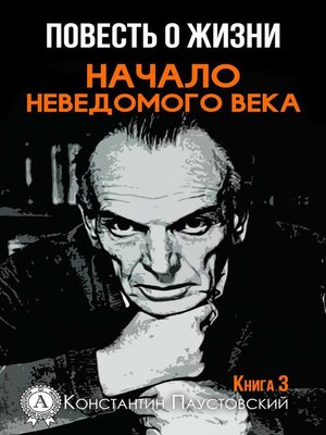 cover image of Начало неведомого века