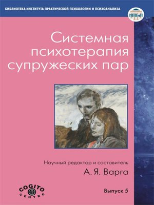 cover image of Системная психотерапия супружеских пар