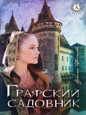cover image of Графский садовник