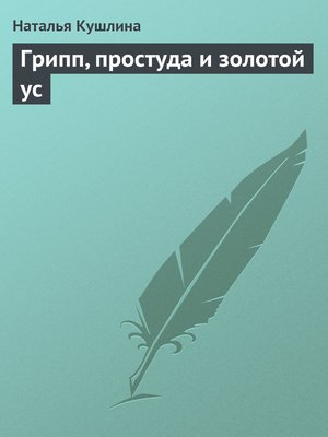 cover image of Грипп, простуда и золотой ус