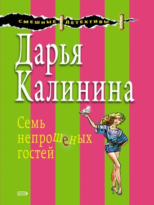 cover image of Семь непрошеных гостей