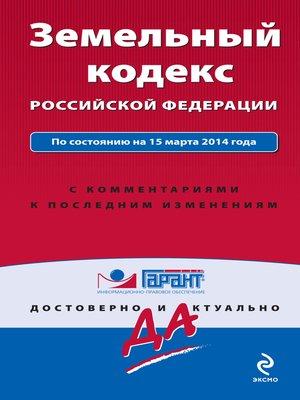 cover image of Земельный кодекс Российской Федерации
