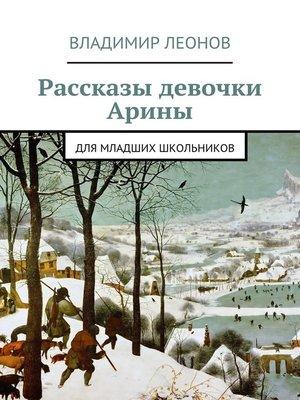 cover image of Рассказы девочки Арины. Для младших школьников