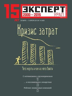 cover image of Эксперт Урал 14-2015