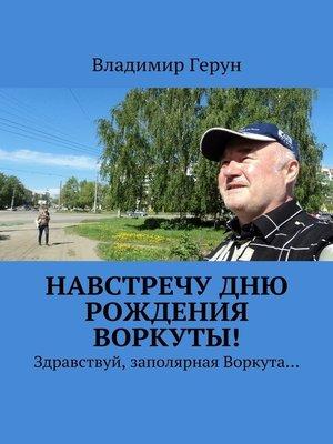 cover image of Навстречу дню рождения Воркуты! Здравствуй, заполярная Воркута...