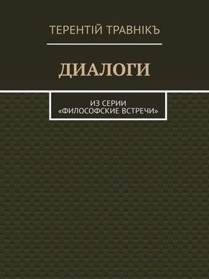 cover image of Диалоги. Изсерии «Философские встречи»