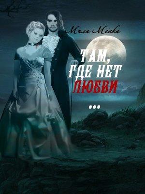 cover image of Там, где нет любви...