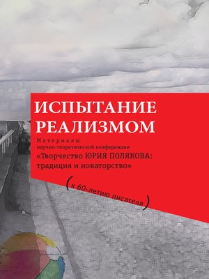 cover image of Испытание реализмом. Материалы научно-теоретической конференции «Творчество Юрия Полякова
