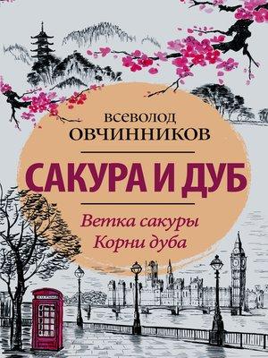 cover image of Сакура и дуб (сборник)