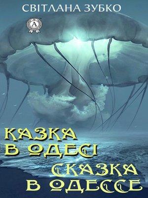 cover image of Казка в Одесі. Сказка в Одессе