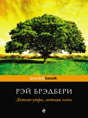 cover image of Летнее утро, летняя ночь (сборник)