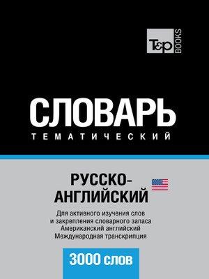 cover image of Русско-английский (американский) тематический словарь. 3000 слов. Международная транскрипция