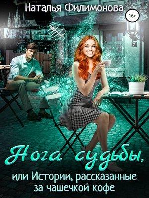 cover image of Нога судьбы, или Истории, рассказанные за чашечкой кофе