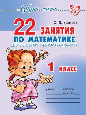 cover image of 22 занятия по математике для освоения учебной программы. 1 класс