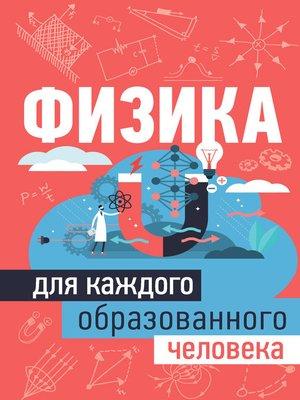 cover image of Физика для каждого образованного человека