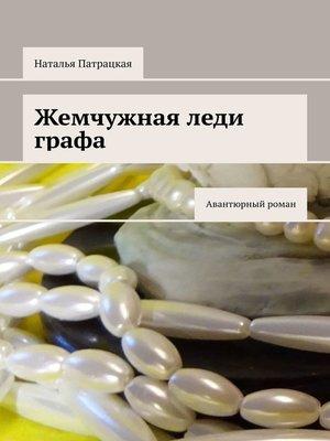 cover image of Жемчужная леди графа. Авантюрный роман