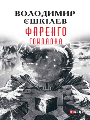 cover image of Гойдалка