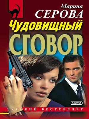 cover image of Чудовищный сговор