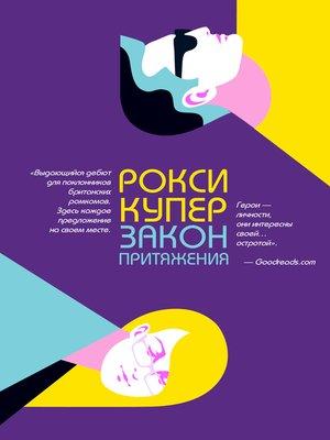 cover image of Закон притяжения