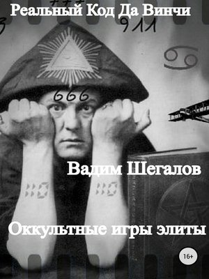 cover image of Реальный Код да Винчи
