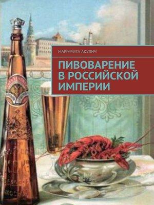cover image of Пивоварение вРоссийской империи