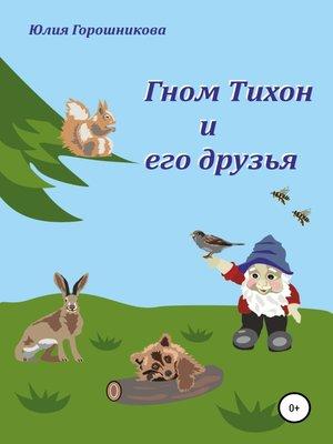 cover image of Гном Тихон и его друзья