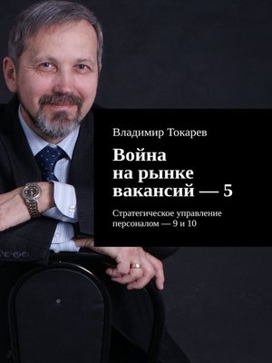 cover image of Война на рынке вакансий – 5. Стратегическое управление персоналом – 9 и 10