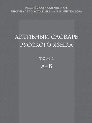 cover image of Активный словарь русского языка. Том 1. А–Б