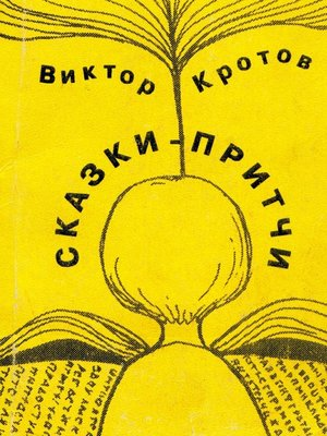 cover image of Сказки-притчи