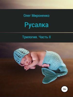 cover image of Русалка. Часть II