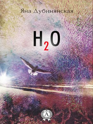 cover image of H2O
