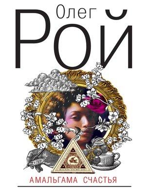 cover image of Амальгама счастья