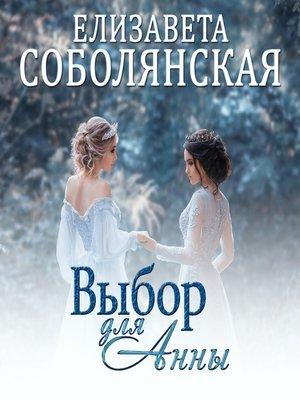 cover image of Выбор для Анны
