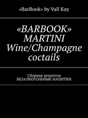 cover image of «BARBOOK» MARTINI Wine/Champagne coctails. Сборник рецептов БЕЗАЛКОГОЛЬНЫЕ НАПИТКИ