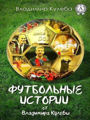 cover image of Футбольные истории от Владимира Кулебы