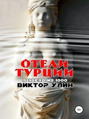 cover image of Отели Турции