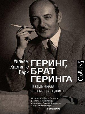 cover image of Геринг, брат Геринга. Незамеченная история праведника