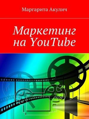 cover image of Маркетинг на YouTube